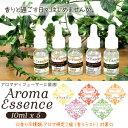アロマオイル アロマエッセンス Aroma Essence 10ml×...