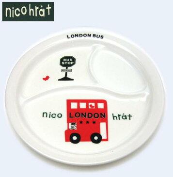 【nico hrat】ニコフラートロンドンバス ランチプレート【お弁当アイテム】【雑貨】