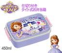 【ディズニー】日本製小さなプリンセスソフィア 仕切付角型ランチボックス/お弁当箱【Disneyzone】【雑貨】