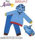 【2017秋冬】【ディズニー】アラジンと魔法のランプジーニーなりきりスーツ【80/90/95/100/110/120cm】【Disneyzone】