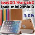 【タッチペン・専用フィルム2枚付】iPad2 iPad air iPad air2 iPad mini iPad mini2 iPad mini3光沢仕様 スマートケース カバー smart case PUレザー アイパッド アイパッドミニ アイパッドエアー 軽量 薄型タイプ アイパッドシリーズ全機種対応10P29Jul16