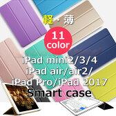 【タッチペン・専用フィルム2枚付】new iPad 2017 第5世代(9.7インチ) iPad Pro 9.7 iPad mini4 iPad mini3 mini2 mini Air2 Air 三角スタンド機能スマートケース カバー smart case PUレザー アイパッドプロ9.7 アイパッドミニ4 アイパッドエアー2 無地 お洒落 新型