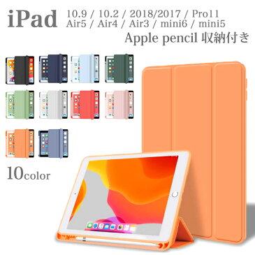 タッチペン・フィルム2枚付き アップルペン収納付き iPad 10.2 ケース 第8 第7世代 ipad Air4 10.9インチ 第4世代 ipad 2018 2017 第6 第5世代 air3 10.5 iPad Pro11 2020 第2世代 Pro 10.5 mini5 ケース アイパッド エアー3 エアー4 ミニ5 TPU カバー かわいい おしゃれ