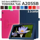 【タッチペン・専用フィルム2枚付】Toshiba Android(TM) a205sb専用ケース カバー SoftBank BB専用モデル ソフトバンクA205SBカバー 良質PUレザー手帳型ケース a205sbケース ダイアリーケース 東芝a205sbケース 10インチタブレットPCケース 軽量・薄型10P29Jul16
