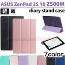 【タッチペン・専用フィルム2枚付】ASUS ZenPad 3S 10 (Z500M)専用ケースカバーzenpad z500mスマートケース カバー3つ折りケース手帳型 PUレザーカバーASUS(エイスース・アスース) ゼンパッド9.7インチタブレットPCカバー人気