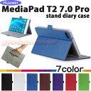 【タッチペン・専用フィルム2枚付】Huawei MediaPad T2 7.0 Pro 手持ちホルダー付き手帳型ケース ファーウェイ7インチタブレットPCケース カバー PUレザーケース メディアパッド T2 7.0 プロ 手持ちバンド付きダイアリーケース 人気 便利10P29Jul16