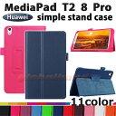 【タッチペン・専用フィルム2枚付】Huawei MediaPad T2 8 Pro 専用ケース カバー フファウェイメディアパッド T2 8.0プロ 良質PUレザー手帳型ケース 2つ折り SIMフリー ダイアリーケース 8インチタブレットPCケース 軽量・薄型10P29Jul16