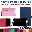 【タッチペン・専用フィルム2枚付】docomo dtab compact d-01J/Huawei MediaPad M3 8.4専用ケース カバー フファーウェイメディアパッド M3 8.4 ディータブコンパクトd01j 良質PUレザー手帳型ケース ダイアリーケース 8インチタブレットPCケース 軽量・薄型10P29Jul16