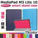 【タッチペン・専用フィルム2枚付】Huawei MediaPad M3 Lite 10専用ケース カバー フファウェイメディアパッド M3ライト10 良質PUレザー手帳型ケース 10.1インチ 3つ折りsmartcase SIMフリー ダイアリーケース 10インチタブレットPCケース 10P29Jul16