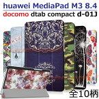 【タッチペン・専用フィルム2枚付】docomo dtab compact d-01Jケース/Huawei MediaPad M3 8.4 花柄スマートケース ファーウェイメディアパッド M3 8.4 ディータブコンパクトd 01j 手帳型 PUレザーカバー 3つ折り 8インチタブレットPCケース 人気