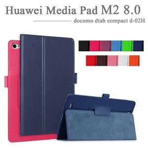 b276f8c56f 【タッチペン・専用フィルム2枚付】docomo dtab compact d-02H/Huawei MediaPad M2 8.0専用ケース カバー  フファーウェイメディアパッド M2 8.0 ディータブ ...