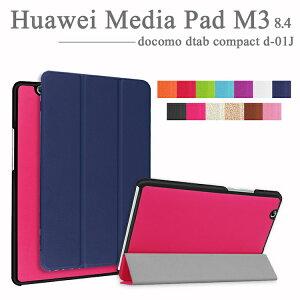 824621c03e 【タッチペン・専用フィルム2枚付】docomo dtab compact d-01Jケース/Huawei MediaPad M3 8.4 スマートケース  ファーウェイメディアパッド M3 8.4 ディータブ ...