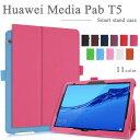 【タッチペン・専用フィルム2枚付】Huawei MediaPad T5 専用ケース J:COM タブレットカバー AGS2-W09/AGS2-L09 ファウェイメディアパッドt5 良質PUレザー手帳型ケース 2つ折り SIMフリー ダイアリーケース MediaPad T5カバー 10.1インチタブレットPCケース・・・