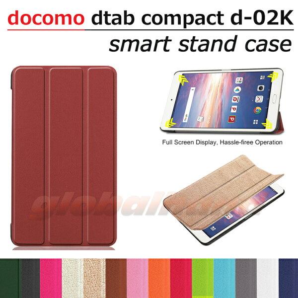 タッチペンプレゼント ドコモタブレットカバーdocomodtabcompactd-02kケース2018スマートケースディータブ