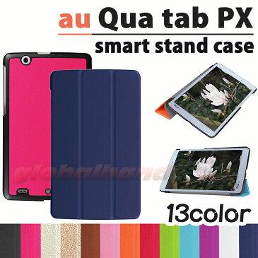 【タッチペン・専用フィルム2枚付】au Qua tab PX 専用スマートケース カバー エーユーキュアタブpx カバー 3つ折りsmartcase 手帳型 良質PUレザーカバー ダイアリーケース LG LGT31 8インチタブレットPCケース 人気10P29Jul16