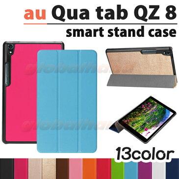 【タッチペン・専用フィルム2枚付】au Qua tab QZ8 KYT32専用スマートケース カバー エーユーキュアタブqz 8 カバー 京セラ タブレットPC 3つ折り Qua tab qz8 手帳型 良質PUレザーカバー ダイアリーケース 8インチタブレットPCケース 人気