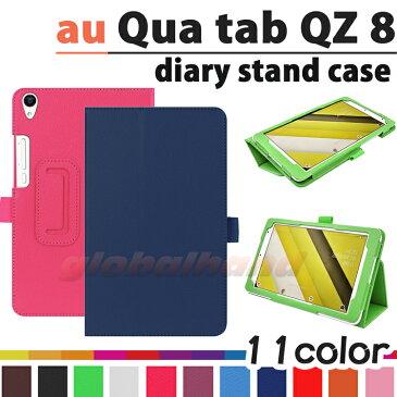 【タッチペン・専用フィルム2枚付】au Qua tab QZ8 ケース カバー 良質PUレザー手帳型ケース エーユーキュアタブQZ8 ソフトPUレザースマートカバー 2つ折り ダイアリースタンドケース  京セラ Qua tab QZ 8 KYT32カバー 8インチタブレットPCケース 人気