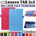 【タッチペン・専用フィルム2枚付】Lenovo Tab2/Tab3 (501LV/601LV 602LV) NEC LAVIE Tab E TE508/BAW PC-TE508BAW 専用ケース ..