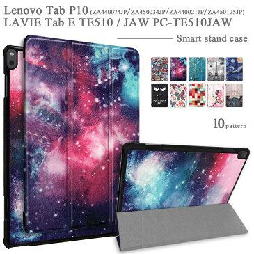 【タッチペン・専用フィルム2枚付】Lenovo レノボ Tab P10/NEC LAVIE Tab E TE510/JAW PC-TE510JAW タブレット カバー ケース 花柄スマート ケース SIMフリー Wi-Fiモデル 3つ折り オートスリープ 手帳型 TB-X705 薄型 軽量 10.1インチタブレットケース