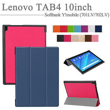 【タッチペン・専用フィルム2枚付】Lenovo Tab 4(ソフトバンク701LV/ワイモバイル702LV)専用ケース スマートケース カバー レノボタブ4 手帳型 PUレザーカバー ダイアリーケース マグネット内蔵 10インチタブレットPCケース 3つ折り スタンド機能付きケース