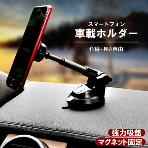 車載ホルダー スマホスタンド スマホホルダー マグネット 磁石型 車用 強力 吸盤 固定 カーホルダー 吸着 便利 iPhone X XS Max XR 8 7 6 6s 7Plus 8Plus Glaxy note9 8 S9 S8 Xperia Aquos Huaweiなどアイフォン アンドロイド 携帯端末に対応