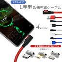 【4点セット】L字型 3in1 高速充電ケーブル データ転送