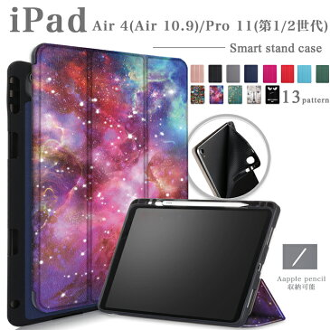 【タッチペンおまけ】アップルペンシール収納付き iPad ケース iPad air4 第4世代 Air10.9 / Pro11 2020 第2世代 2018 第1世代 アイパッドエアー4 プロ11 カバー Air 4 Pro 11 PUレザー ソフトTPU 角割れ防止 手帳型ケース 薄型 ハニカム構造 放熱設計 おしゃれ シンプル