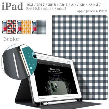 タッチペン付き アップルペン収納付き iPad 10.2 ケース 第8 第7世代 ipad Air4 10.9インチ 第4世代 ipad 2018 2017 第6 第5世代 air3 10.5 Pro 10.5 Air2 mini5 ケース アイパッド エアー3 エアー4 ミニ5 TPU カバー かわいい おしゃれ ギンガム アーガイル チェック柄