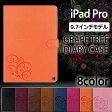 【タッチペン・専用フィルム2枚付】NEWYORK MOBILE正規品 iPad Pro9.7専用カバー アイパッドプロ 9.7 ケース Grape Tree手帳型ケース iPad Pro9.7スタンド機能付カバー 良質PUレザーダイアリーケース iPad Pro9.7ケース 型押し加工 おしゃれ10P29Jul16