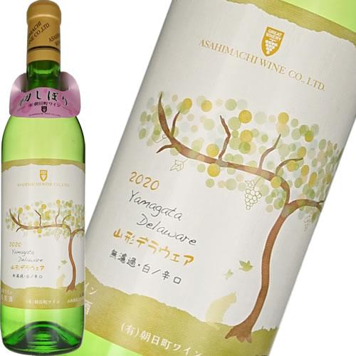 白ワイン 辛口 朝日町ワイン 無濾過山形デラウェア 720ml 日本 山形 ギフト プレゼント
