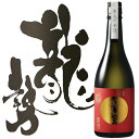日本酒 藤井酒造 龍勢 和みの辛口 特別純米酒 720ml 広島