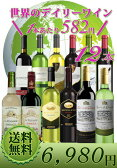 ワインセット 赤白ワイン12本 送料無料 ワイン紀行 詰め合わせ 飲み比べ
