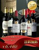 赤ワインセット 6本全部がボルドー金賞 送料無料 6480円でボルドー金賞赤ワイン6本セット!