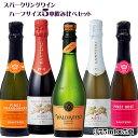 スパークリングワイン ハーフサイズ 5本飲み比べセット375ml×5本 送料無料(一部地域除く) ギフト プレゼント