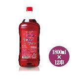 赤ワイン12本セット サッポロ うれしいワイン 赤 ペットボトル 1800ml×12本 送料無料(一部地域除く) ギフト プレゼント(4901880844912)