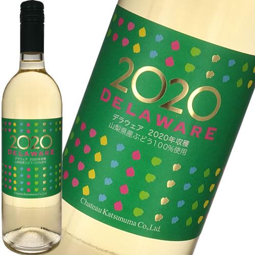 白ワイン やや辛口 新酒 2020 シャトー勝沼 2020年収穫 デラウエア 750ml 初しぼり 日本 山梨 ギフト プレゼント(4941495292838)