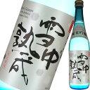 日本酒 純米吟醸酒 月山酒造 銀嶺月山 雪中熟成 720ml 山形 ギフト プレゼント(4931128272078)