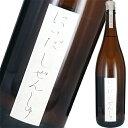 日本酒 仁井田本家 にいだしぜんしゅ 純米原酒 1800ml 福島