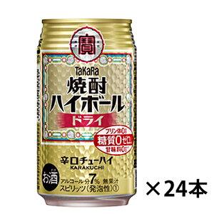 【タカラ】タカラ焼酎ハイボール ドライ 辛口チューハイ 350ml×24缶 1ケース ギフト プレゼント(4904670464642)