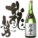 日本酒 藤井酒造 龍勢 夜の帝王 特別純米酒 720ml 広島