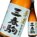 日本酒 特別純米酒 佐藤酒造 三春駒 辛口 特別純米酒 720ml 福島 ギフト プレゼント(4991455912009)