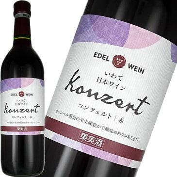 赤ワイン 辛口 ライトボディ エーデルワイン 早池峰 コンチェルト 赤 720ml 日本 岩手