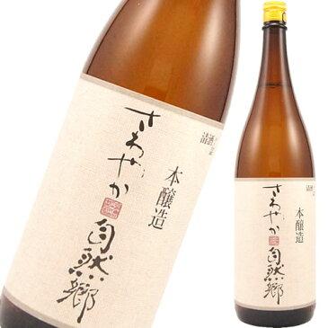 日本酒 大木代吉本店 自然郷 さわやか本醸造 1800ml 福島