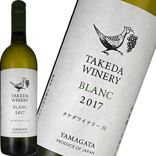 白ワイン 辛口 タケダワイナリー ブラン 白 750ml 山形県産デラウエア100% 日本 ギフト プレゼント(4938731001521)