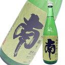 日本酒 南酒造場 南 無濾過 純米 中取り 720ml 高知 父の日 プレゼント