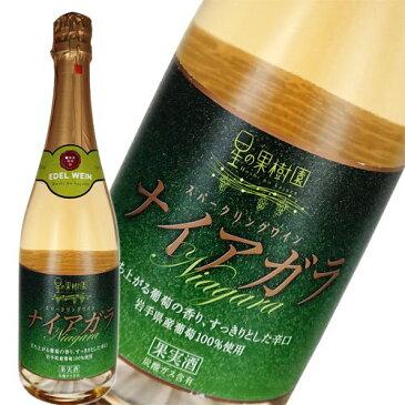 スパークリングワイン 白 辛口 エーデルワイン 星の果樹園 ナイアガラ スパークリングワイン 720ml 日本 岩手