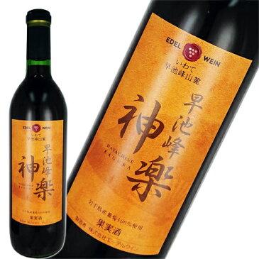 赤ワイン 辛口 ミディアムボディ エーデルワイン 早池峰 神楽 赤 720ml 日本 岩手