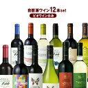 ワインセット ビオワインだけの12本セット 自然派ワイン12本 夢の競宴 送料無料(一部地域除く) ギフト プレゼント 1