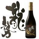 日本酒 藤井酒造 龍勢 黒ラベル 純米大吟醸 720ml 広島 母の日 プレゼント