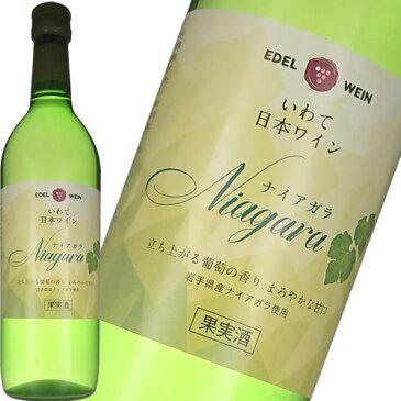 白ワイン 甘口 エーデルワイン いわて 早池峰山麓 ナイアガラ 白 720ml 日本 岩手